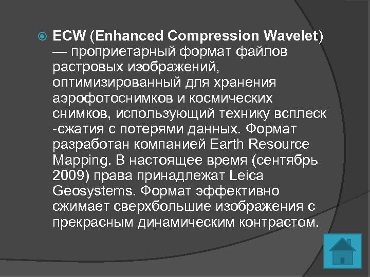 ECW (Enhanced Compression Wavelet) — проприетарный формат файлов растровых изображений, оптимизированный для хранения