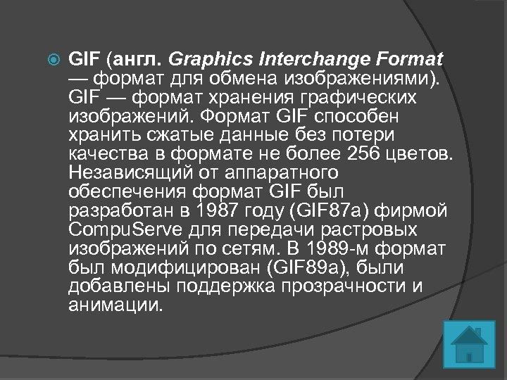 GIF (англ. Graphics Interchange Format — формат для обмена изображениями). GIF — формат