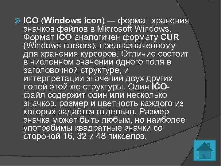 ICO (Windows icon) — формат хранения значков файлов в Microsoft Windows. Формат ICO