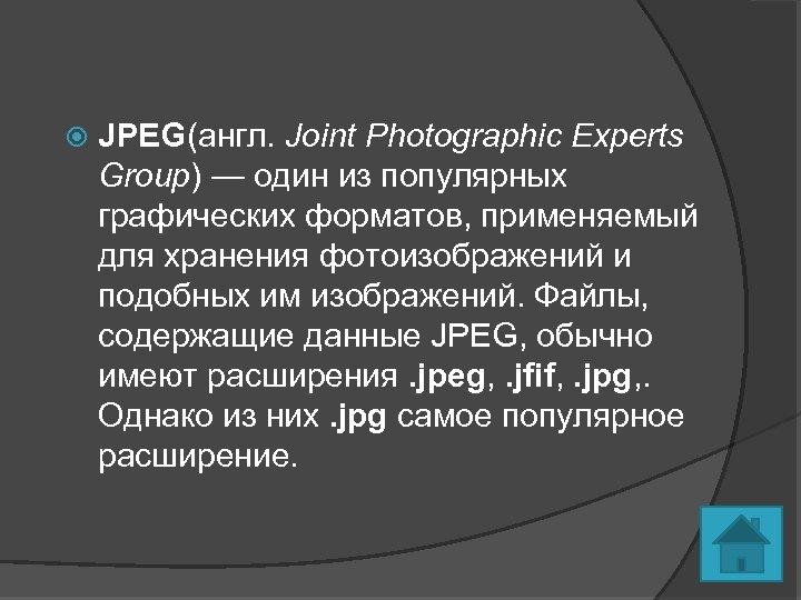 JPEG(англ. Joint Photographic Experts Group) — один из популярных графических форматов, применяемый для