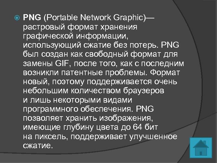 PNG (Portable Network Graphic)— растровый формат хранения графической информации, использующий сжатие без потерь.