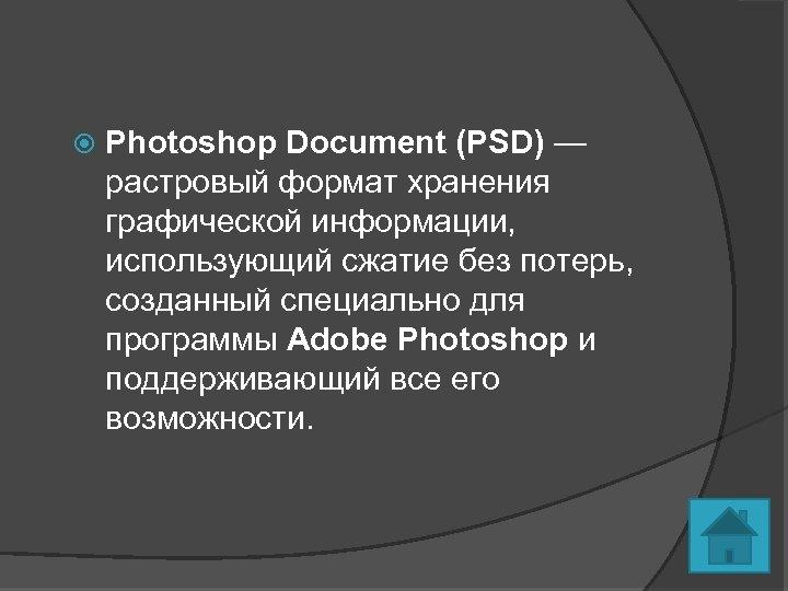 Photoshop Document (PSD) — растровый формат хранения графической информации, использующий сжатие без потерь,