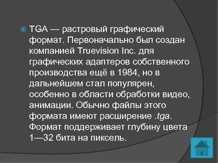 TGA — растровый графический формат. Первоначально был создан компанией Truevision Inc. для графических