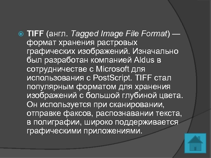 TIFF (англ. Tagged Image File Format) — формат хранения растровых графических изображений. Изначально
