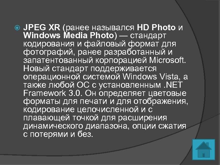 JPEG XR (ранее назывался HD Photo и Windows Media Photo) — стандарт кодирования