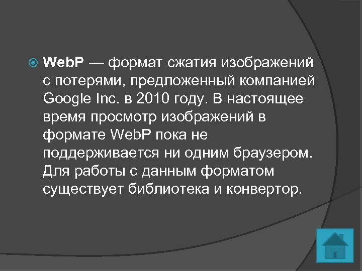 Web. P — формат сжатия изображений с потерями, предложенный компанией Google Inc. в