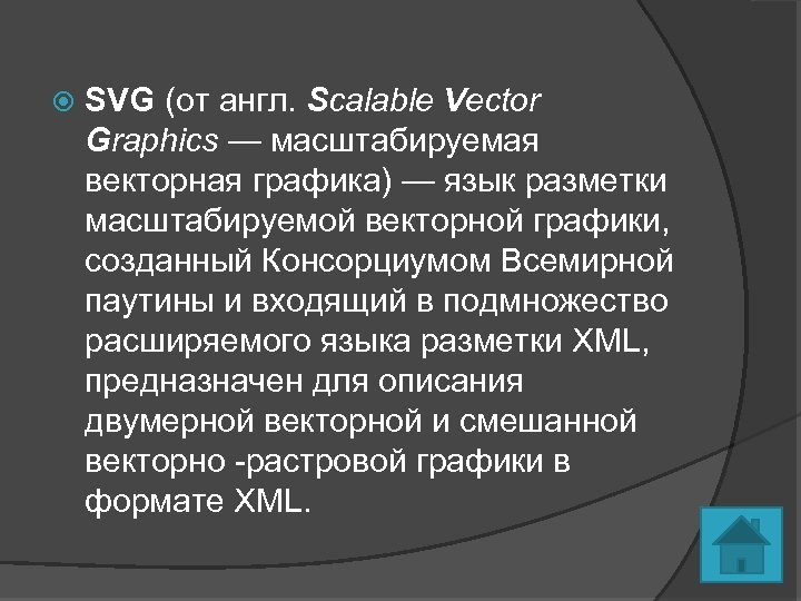 SVG (от англ. Scalable Vector Graphics — масштабируемая векторная графика) — язык разметки