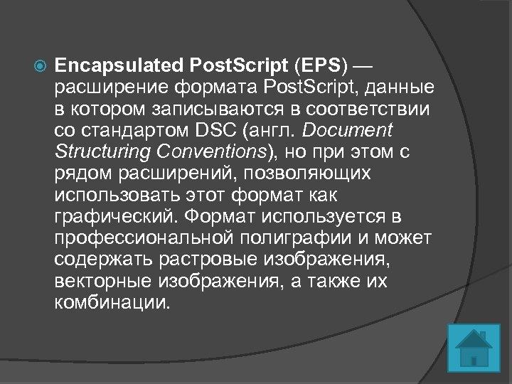 Encapsulated Post. Script (EPS) — расширение формата Post. Script, данные в котором записываются