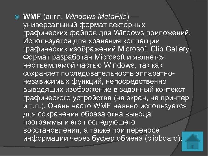 WMF (англ. Windows Meta. File) — универсальный формат векторных графических файлов для Windows