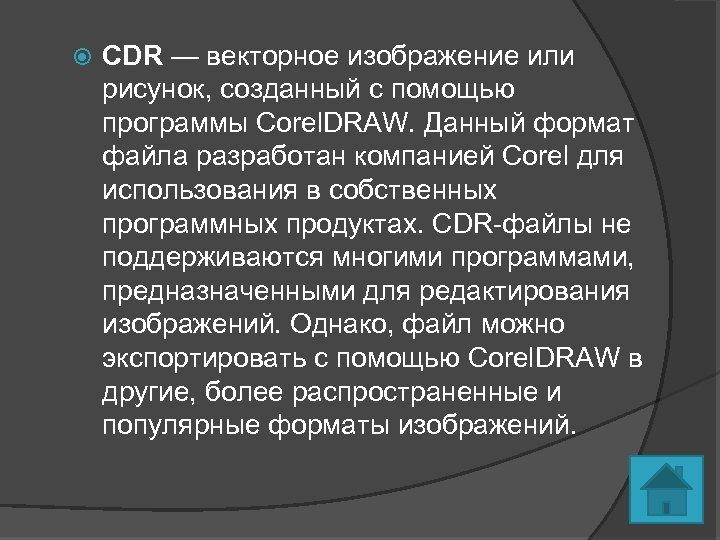 CDR — векторное изображение или рисунок, созданный с помощью программы Corel. DRAW. Данный