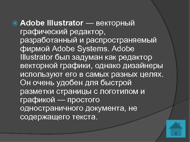 Adobe Illustrator — векторный графический редактор, разработанный и распространяемый фирмой Adobe Systems. Adobe