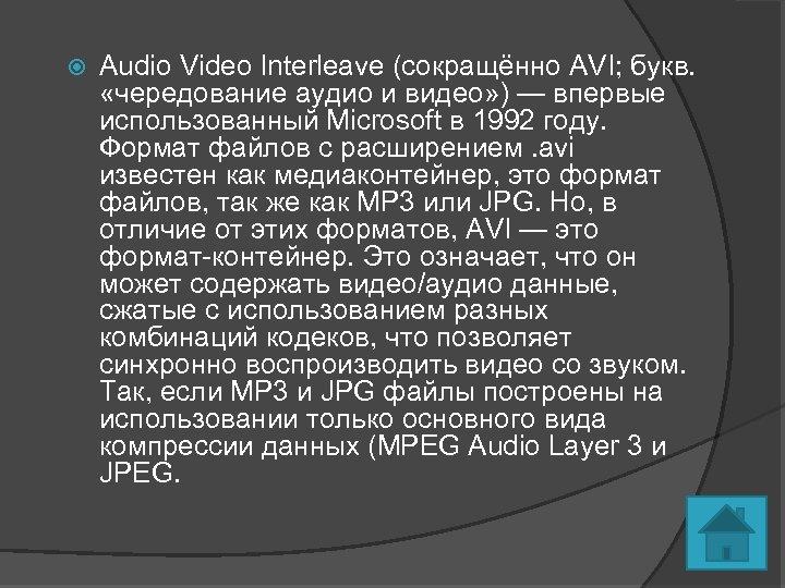 Audio Video Interleave (сокращённо AVI; букв. «чередование аудио и видео» ) — впервые