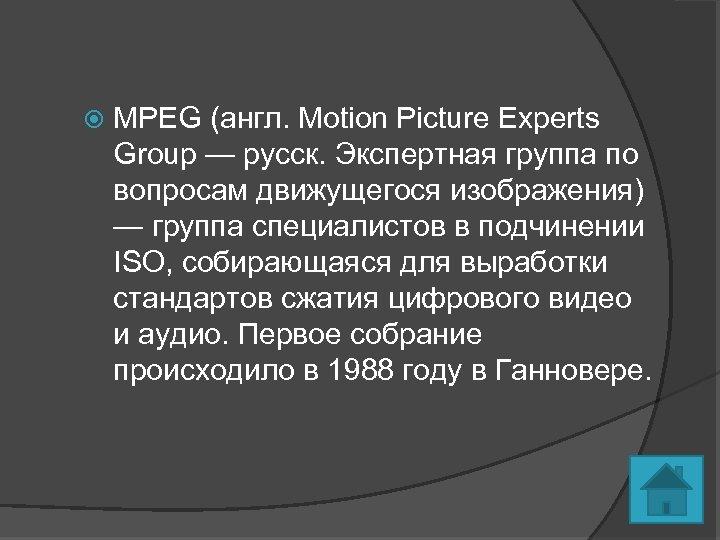 MPEG (англ. Motion Picture Experts Group — русск. Экспертная группа по вопросам движущегося
