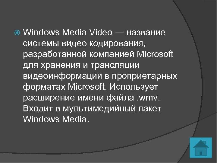 Windows Media Video — название системы видео кодирования, разработанной компанией Microsoft для хранения