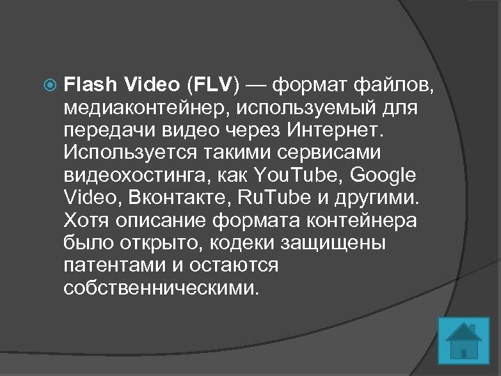 Flash Video (FLV) — формат файлов, медиаконтейнер, используемый для передачи видео через Интернет.