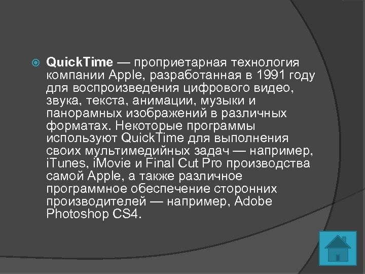 Quick. Time — проприетарная технология компании Apple, разработанная в 1991 году для воспроизведения