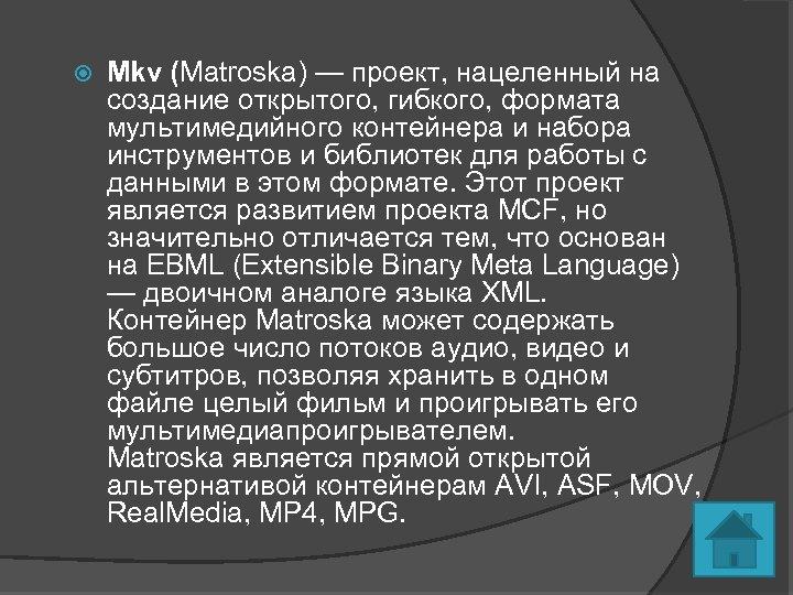 Mkv (Matroska) — проект, нацеленный на создание открытого, гибкого, формата мультимедийного контейнера и