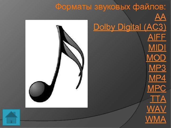 Форматы звуковых файлов: AA Dolby Digital (AC 3) AIFF MIDI MOD MP 3 MP