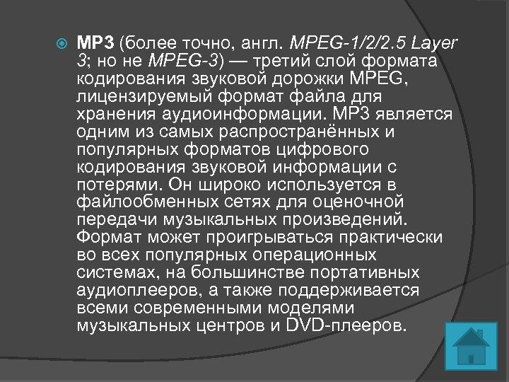 MP 3 (более точно, англ. MPEG-1/2/2. 5 Layer 3; но не MPEG-3) —