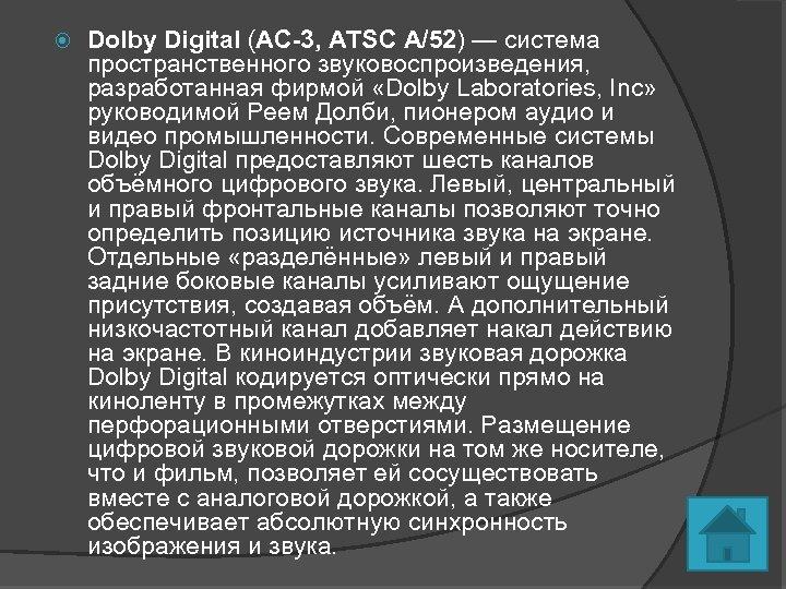 Dolby Digital (AC-3, ATSC A/52) — система пространственного звуковоспроизведения, разработанная фирмой «Dolby Laboratories,
