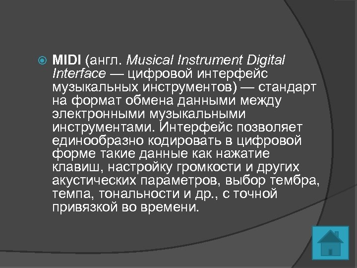MIDI (англ. Musical Instrument Digital Interface — цифровой интерфейс музыкальных инструментов) — стандарт