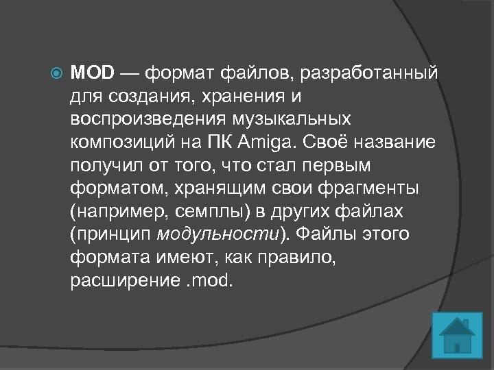 MOD — формат файлов, разработанный для создания, хранения и воспроизведения музыкальных композиций на