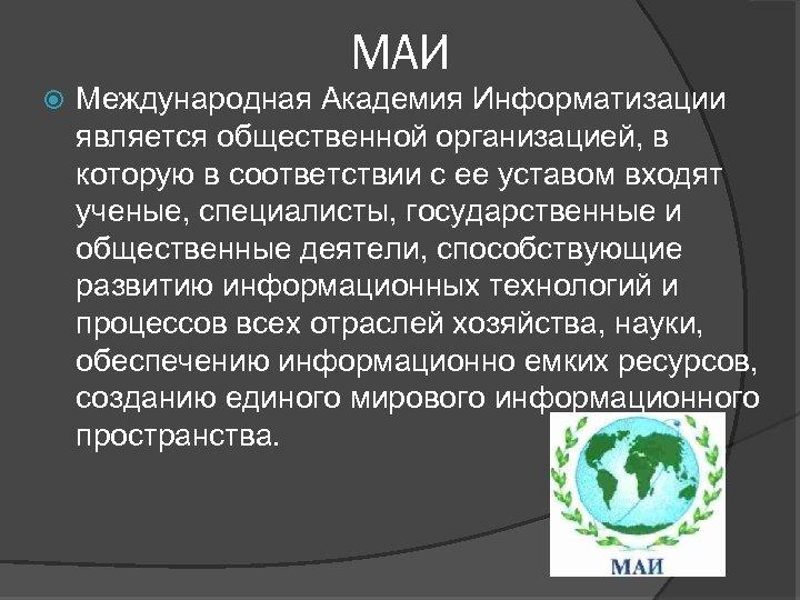 МАИ Международная Академия Информатизации является общественной организацией, в которую в соответствии с ее уставом