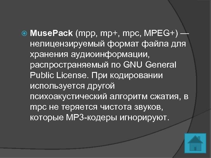 Muse. Pack (mpp, mp+, mpc, MPEG+) — нелицензируемый формат файла для хранения аудиоинформации,