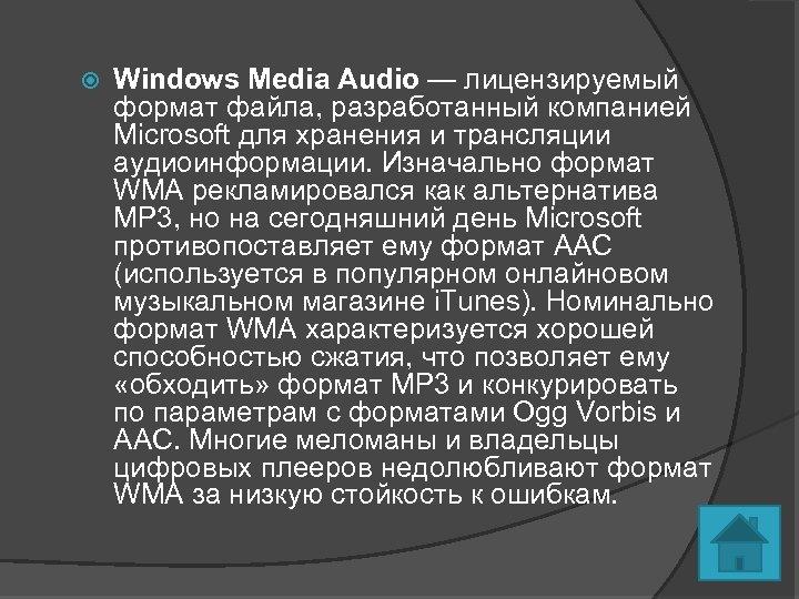Windows Media Audio — лицензируемый формат файла, разработанный компанией Microsoft для хранения и