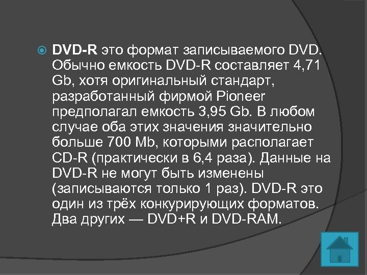 DVD-R это формат записываемого DVD. Обычно емкость DVD-R составляет 4, 71 Gb, хотя