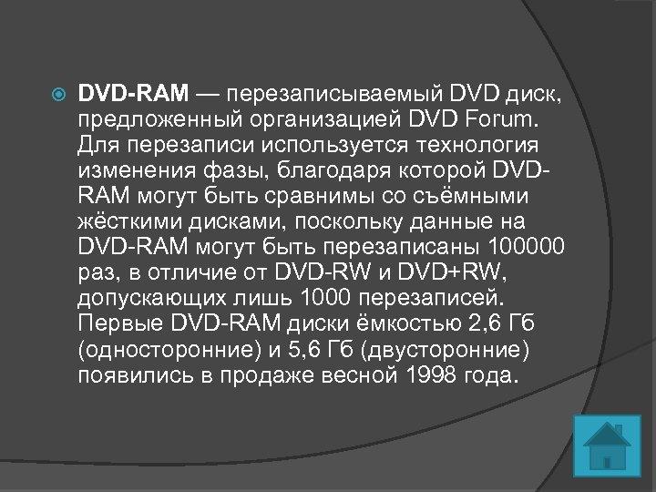 DVD-RAM — перезаписываемый DVD диск, предложенный организацией DVD Forum. Для перезаписи используется технология