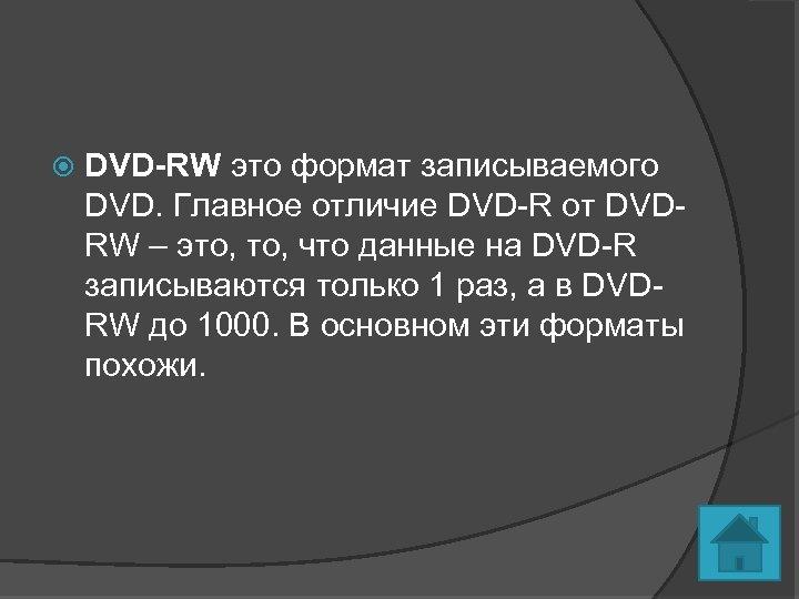 DVD-RW это формат записываемого DVD. Главное отличие DVD-R от DVDRW – это, что