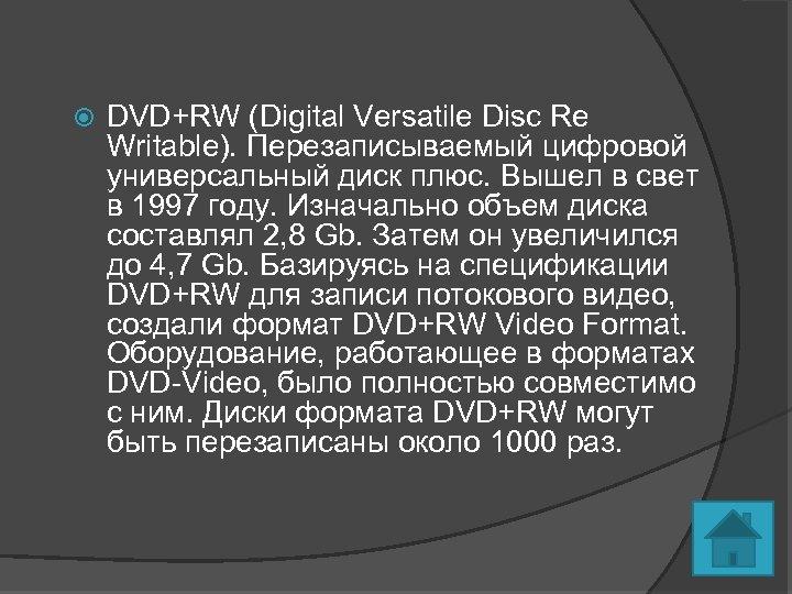 DVD+RW (Digital Versatile Disc Re Writable). Перезаписываемый цифровой универсальный диск плюс. Вышел в