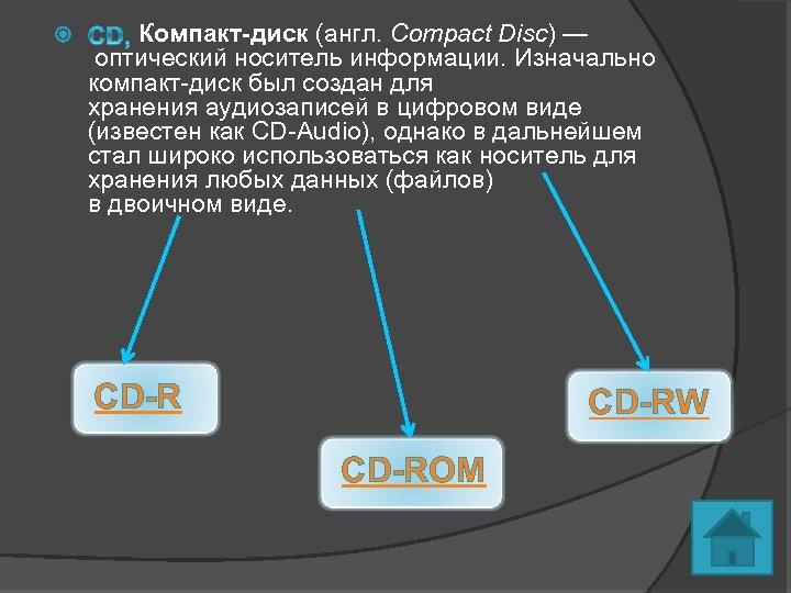 Компакт-диск (англ. Compact Disc) — оптический носитель информации. Изначально компакт-диск был создан для