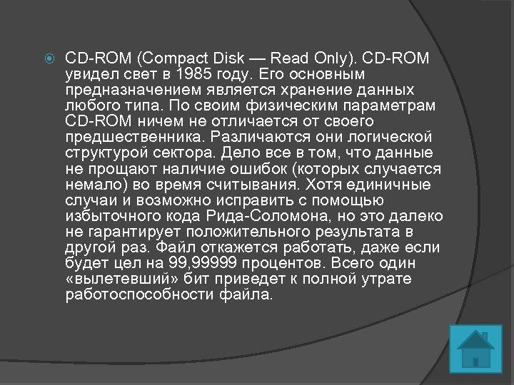 CD-ROM (Compact Disk — Read Only). CD-ROM увидел свет в 1985 году. Его
