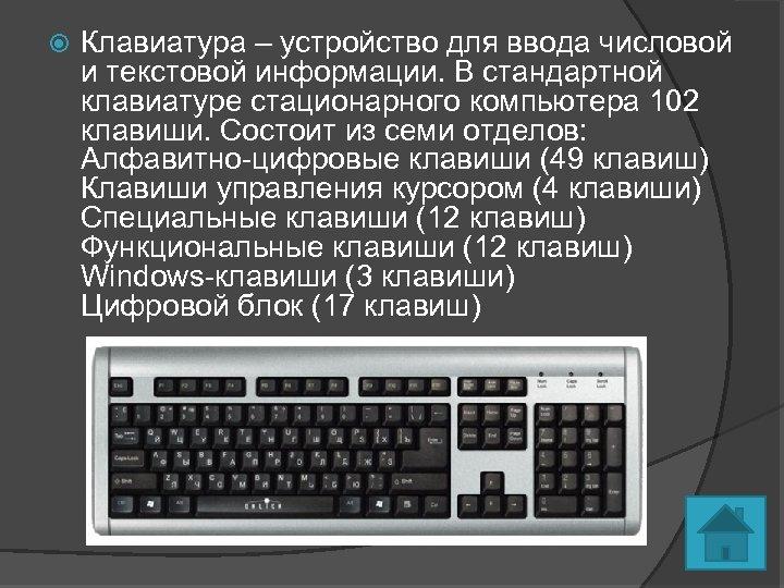 Клавиатура – устройство для ввода числовой и текстовой информации. В стандартной клавиатуре стационарного