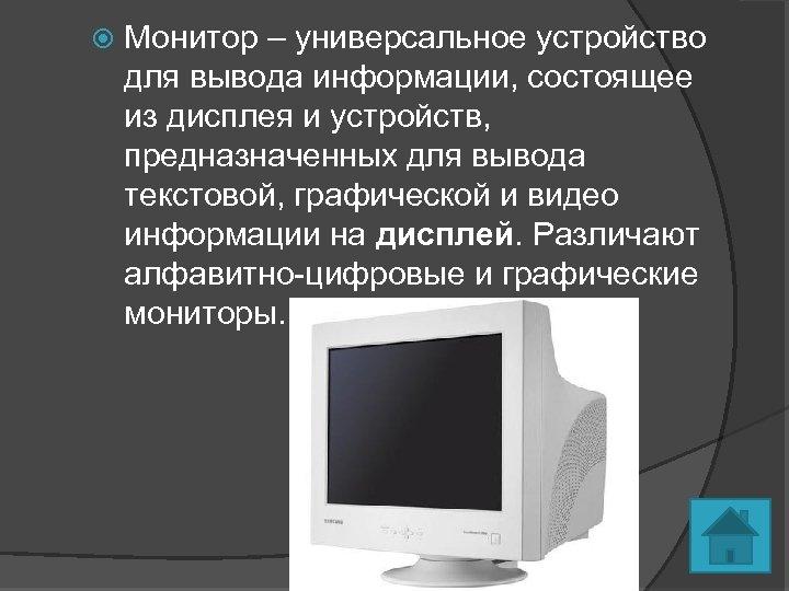 Монитор – универсальное устройство для вывода информации, состоящее из дисплея и устройств, предназначенных