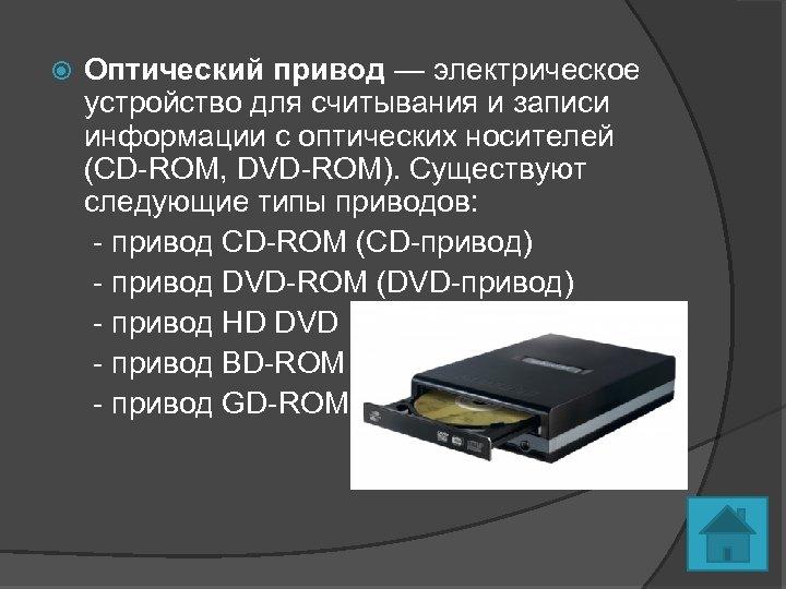 Оптический привод — электрическое устройство для считывания и записи информации с оптических носителей (CD-ROM,