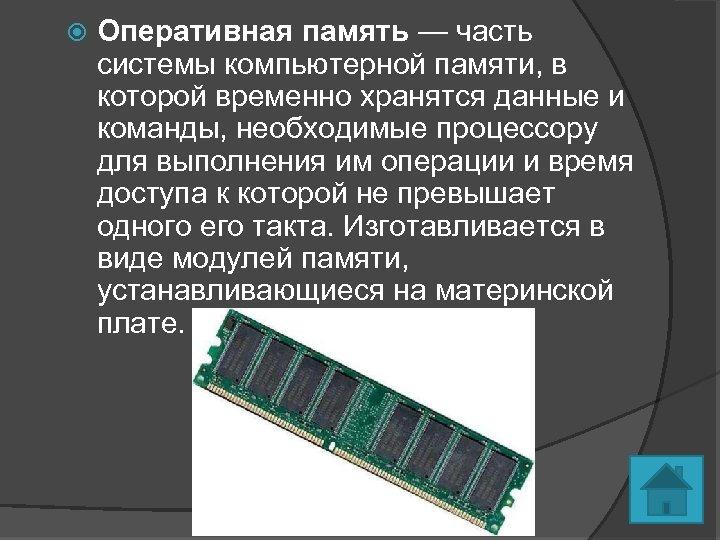 Оперативная память — часть системы компьютерной памяти, в которой временно хранятся данные и