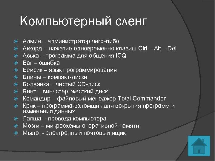 Компьютерный сленг Админ – администратор чего-либо Аккорд – нажатие одновременно клавиш Clrl – Alt