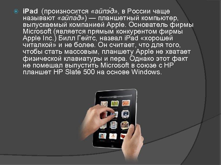 i. Pad (произносится «айпэ д» , в России чаще называют «айпа д» )
