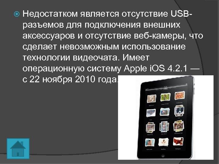 Недостатком является отсутствие USBразъемов для подключения внешних аксессуаров и отсутствие веб-камеры, что сделает