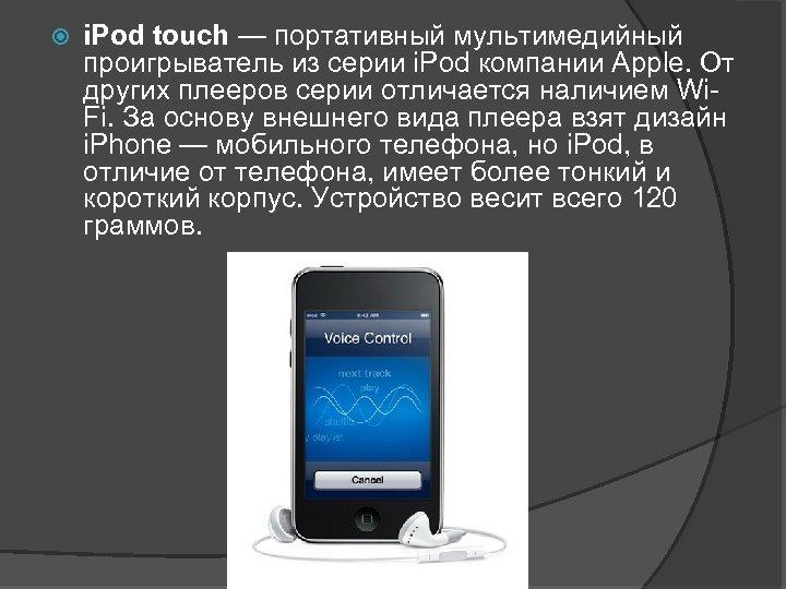 i. Pod touch — портативный мультимедийный проигрыватель из серии i. Pod компании Apple.