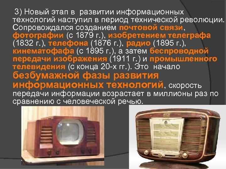 3) Новый этап в развитии информационных технологий наступил в период технической революции. Сопровождался