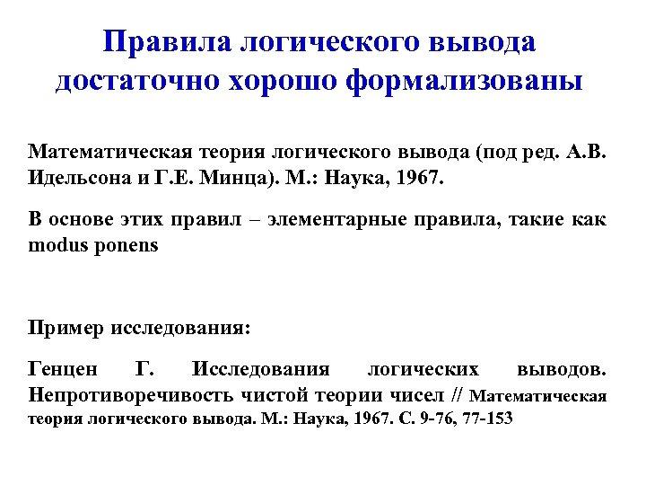 Правила логического вывода достаточно хорошо формализованы Математическая теория логического вывода (под ред. А. В.