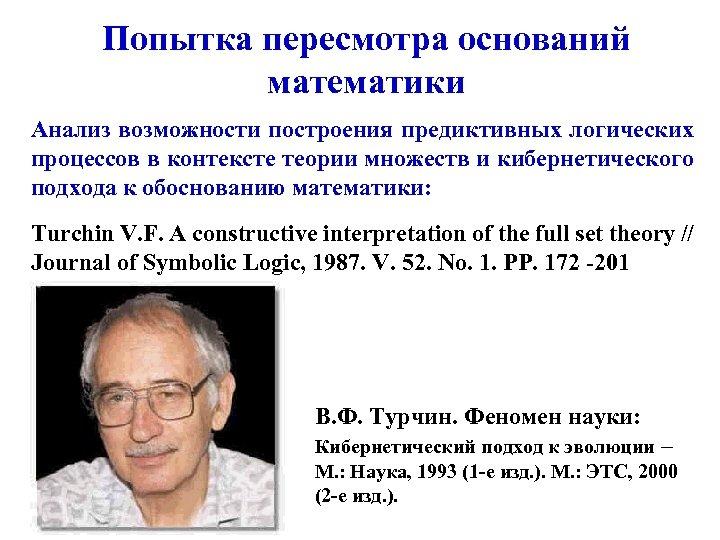 Попытка пересмотра оснований математики Анализ возможности построения предиктивных логических процессов в контексте теории множеств
