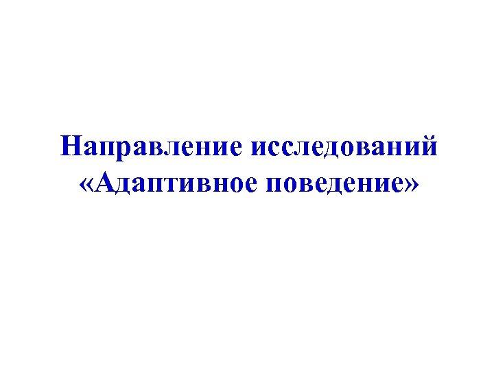 Направление исследований «Адаптивное поведение»