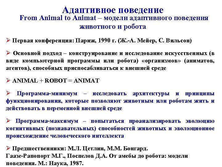 Адаптивное поведение From Animal to Animat – модели адаптивного поведения животного и робота Ø