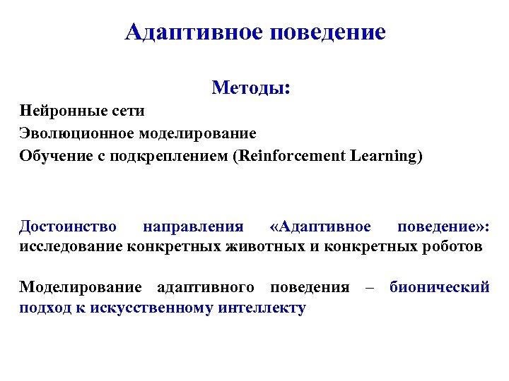 Адаптивное поведение Методы: Нейронные сети Эволюционное моделирование Обучение с подкреплением (Reinforcement Learning) Достоинство направления