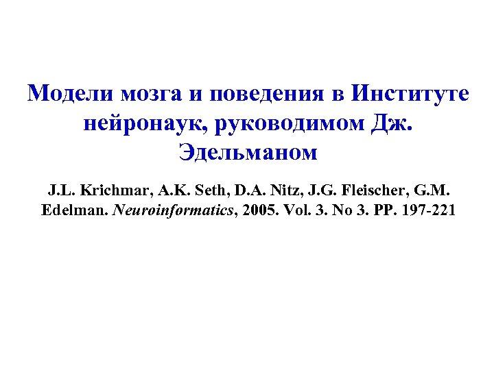 Модели мозга и поведения в Институте нейронаук, руководимом Дж. Эдельманом J. L. Krichmar, A.